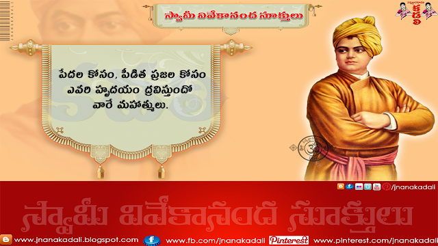 Here is Swamy Vivekananda Quotes, Inspirational quotes, thoughts, Images, sms, love and friendship uotes, greetings, Swamy Vivekananda Thoughts, Swamy Vivekananda Telugu English Hindi quotes, Images, wallpapers, best Vivekananda Quotes on Telugu, Latest Life Quotations on elugu, Swamy Vivekananda Quotes in life, Latest Telugu Quotes, Greetings, Good motivational thoughts, Quotes for Facebook, Whatsapp Images, Manchi Maatalu about Life, uccess Quotes in Telugu, Nice Telugu Quotes in Swamy Vivekananda, Life Quotes, Heart touching Love failure quotes in telugu, Life Quotes in Telugu