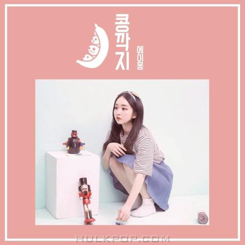 A-Mong – 콩깍지 – Single