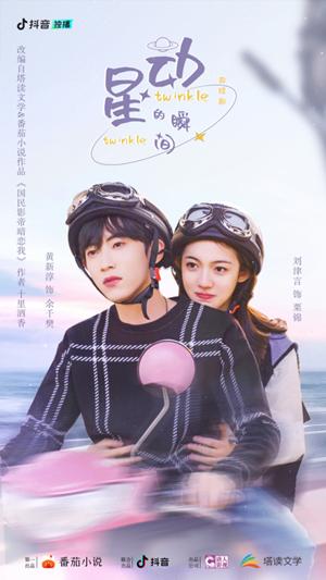 Khoảnh Khắc Trời Sao Rung Động - Twinkle Twinkle (2021)