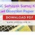 Download PDF UKSSSC Sahyak Samaj Kalyan Adhikari Paper 2017