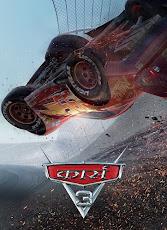 Cars 3 (2017) คาร์ส 3 สี่ล้อซิ่ง ชิงบัลลังก์แชมป์