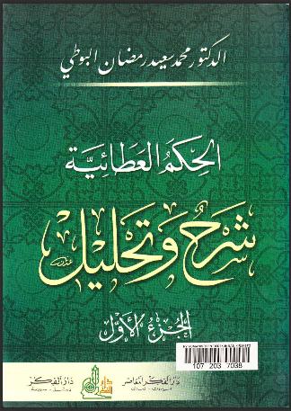 تحميل كتب رمضان البوطي pdf