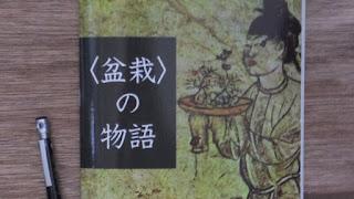 冊子 盆栽の物語
