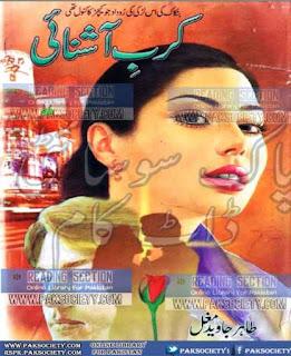 Karb e aashnai by Tahir Javed Mughal