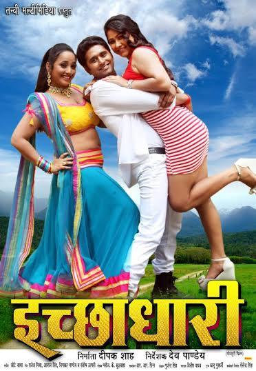 फिल्म ''इच्छाधारी'' बिहार में बम्पर ओपनिंग | Ichhadhari Bumper Opening in Bihar