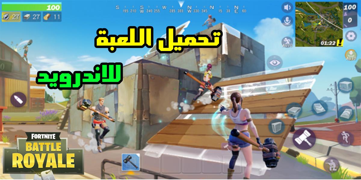 حصريا تحميل لعبة Fortnite مجانا على أجهزة الأندرويد