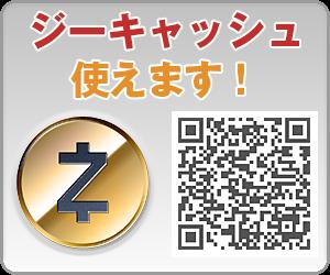 寄付受付:ジーキャッシュ(Zcash / $ZEC)アドレス