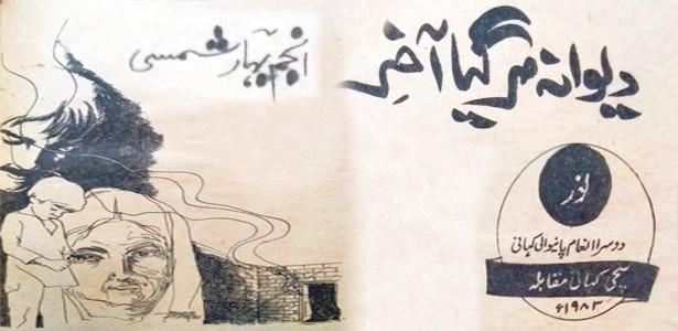 Deewana mar gaya akhir. Short story by Anjum Bahar Shamsi
