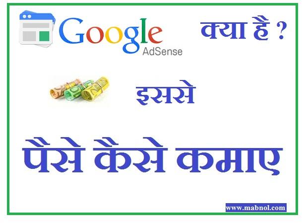 janiye google adsense kya hai aur iske dwara paise kaise kamaye