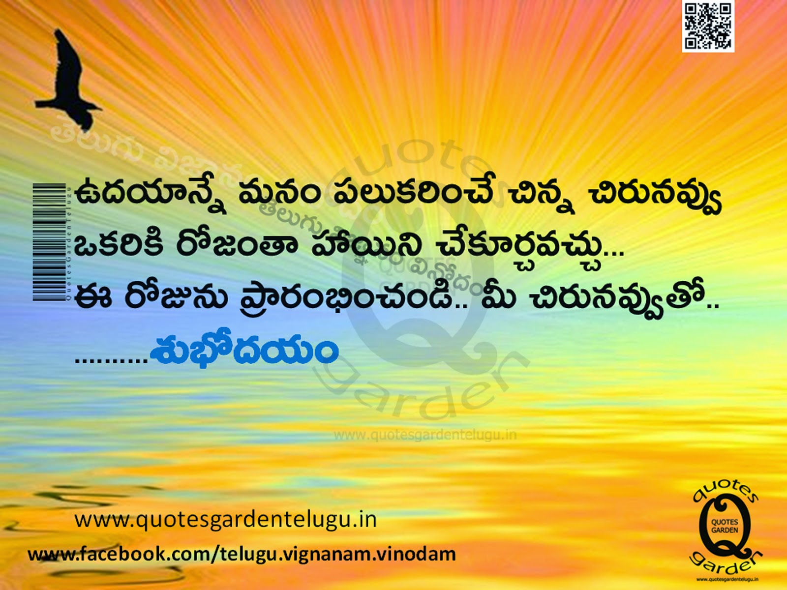 Good morning quotes - inspirational Life Quotes with beautiful awesome images in telugu