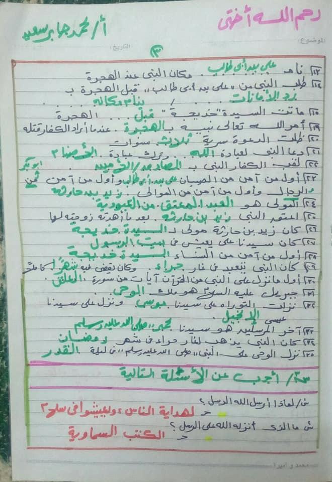 مراجعة التربية الدينية للصف الثاني الابتدائي ترم ثاني أ. محمد جابر 3