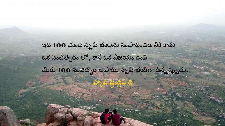 Best*}} Happy Friendship Day Telugu [4K HD] Images, Photos 2019 free