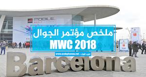 ملخص مؤتمر الجوال العالمي MWC 2018