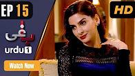 BAAGHI - Episode 15   Ep 15   Urdu1 ᴴᴰ Drama   Saba Qamar, Osman Khalid, Khalid Malik, Ali Kazmi