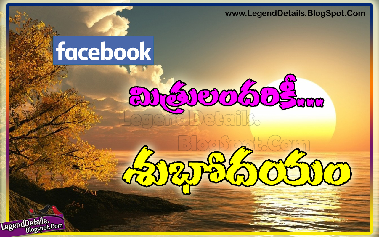 Good Morning On Facebook : Beautiful telugu good morning wishes quotes for facebook