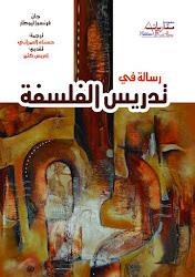 رسالة في تدريس الفلسفة جان فرنسوا ليوطار ترجمة : المرحومة الدكتورة حسناء العمراني