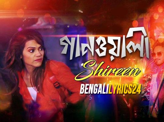 Gaanwali - Shireen Jawad, Sirin, Mp3 Song