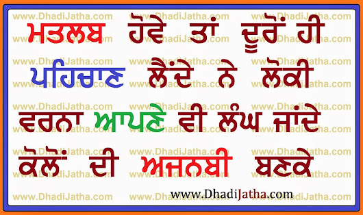 Punjabi Thoughts   Sad Love Truth Life Style ( Quotes )