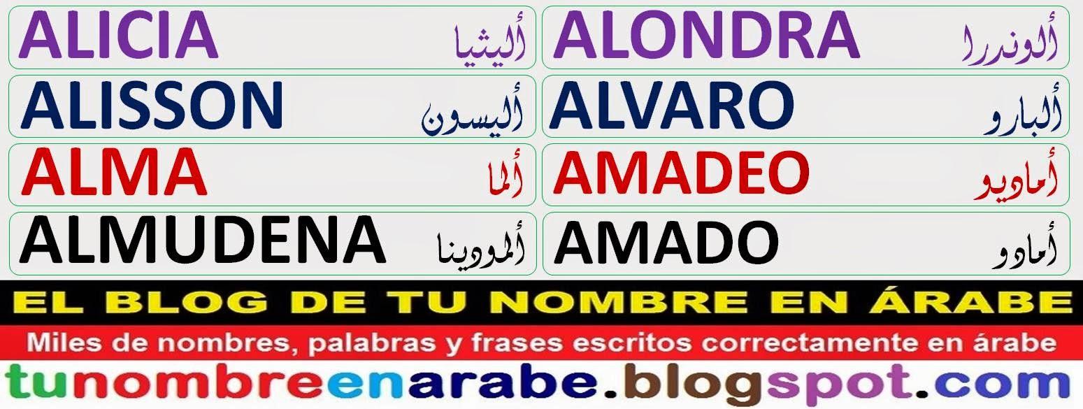 Plantillas de Tatuajes de nombres en arabe: Alicia Alma Alvaro