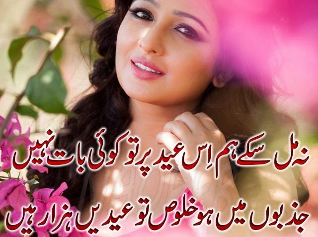 Eid mubarak poetry urdu eid mubarak pic eid poetry in urdu urdu poetry hut m4hsunfo