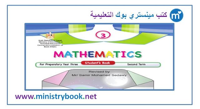 كتاب الماث - math - الصف الثالث الاعدادى 2019 ترم ثاني