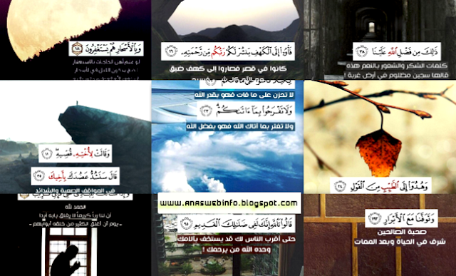 مجموعة من الرمزيات آيه قرانية وحكمتها