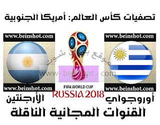 القنوات المجانية الناقلة لمبارة أوروجواي ضد الأرجنتين في تصفيات كأس العالم أمريكا الجنوبية