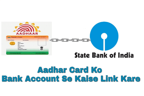 Kare Bank aadhar card ko bank account se link kaise kare 3 simple method