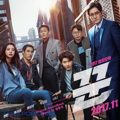 Bang Jun Seok – The Swindlers (Original Motion Picture Soundtrack)
