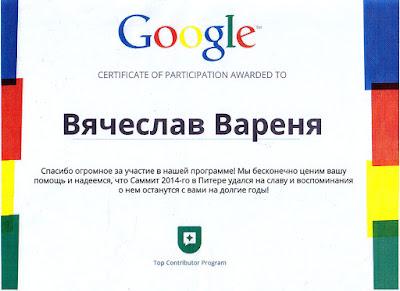 Сертификат Google