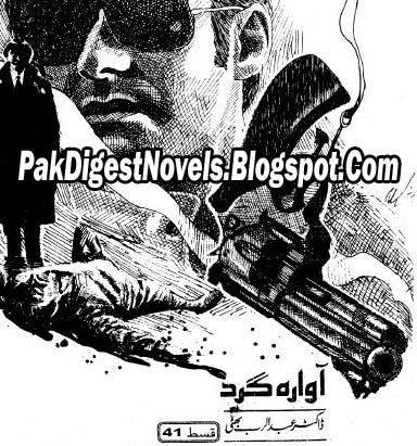 Awara Gard Episode 41 By Dr.Abdul Rab Bhatti Pdf Free Download