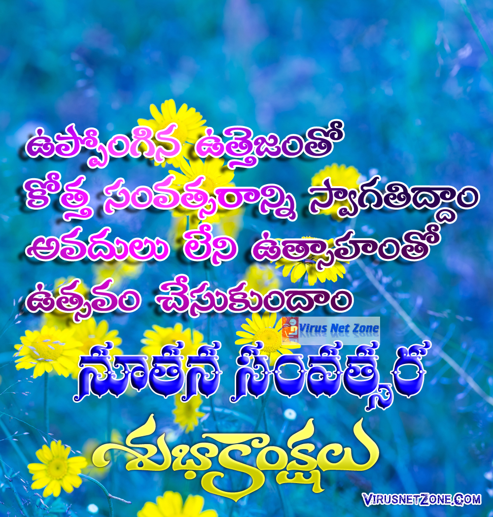 New year Images In Telugu| Happy New Year Quotations Telugu images ...