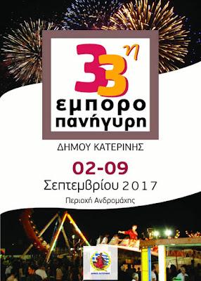 33η Εμποροπανήγυρη Δήμου Κατερίνης: 02 έως 09 Σεπτεμβρίου στην περιοχή της Ανδρομάχης