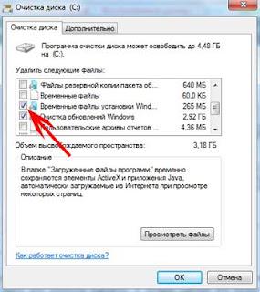 Очистка системы от временных файлов установки Windows.