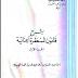كتاب شرح قانون المسطرة الجنائية - الجزء الأول: الدعوى العمومية - الدعوى المدنية - البحث التمهيدي للدكتور أحمد الخمليشي pdf