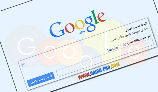 How to Find the Original Source of an Image (By Google) البحث عن صور بواسطة صوره