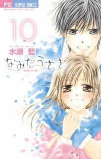 Namida Usagi ~Seifuku no Kataomoi~