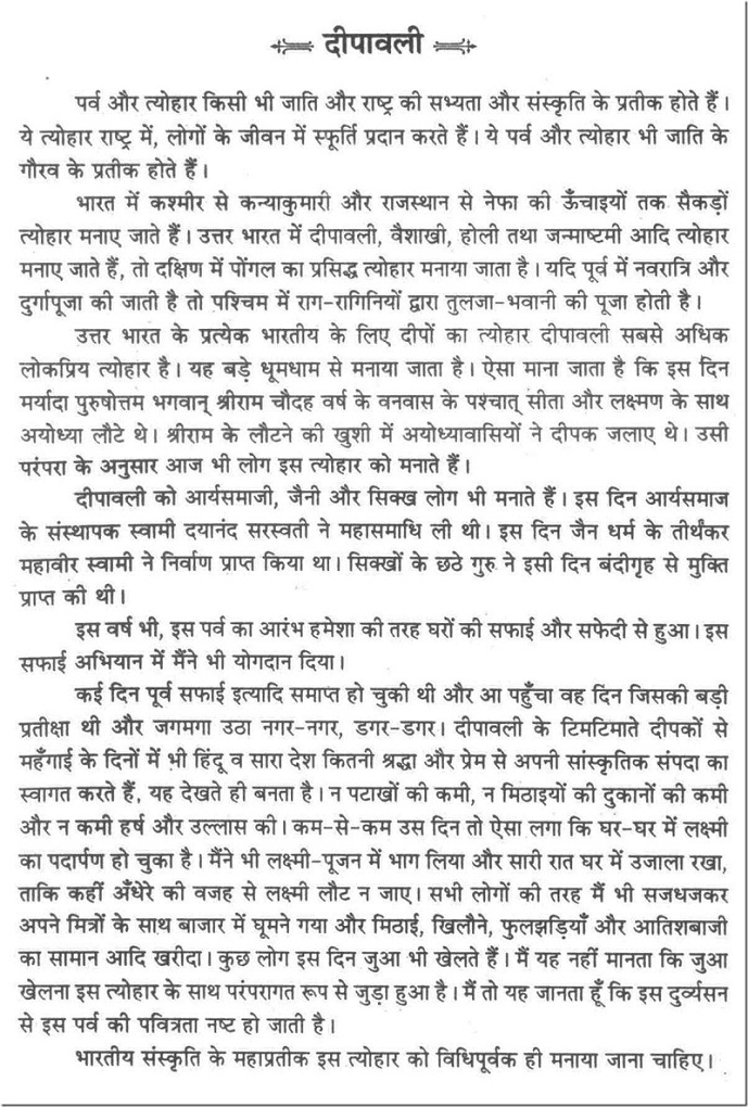 essay inside hindi regarding diwali event greetings