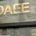 ΟΑΕΕ: Στον Ατομικό Λογαριασμό Ασφαλισμένου οι δόσεις της ρύθμισης