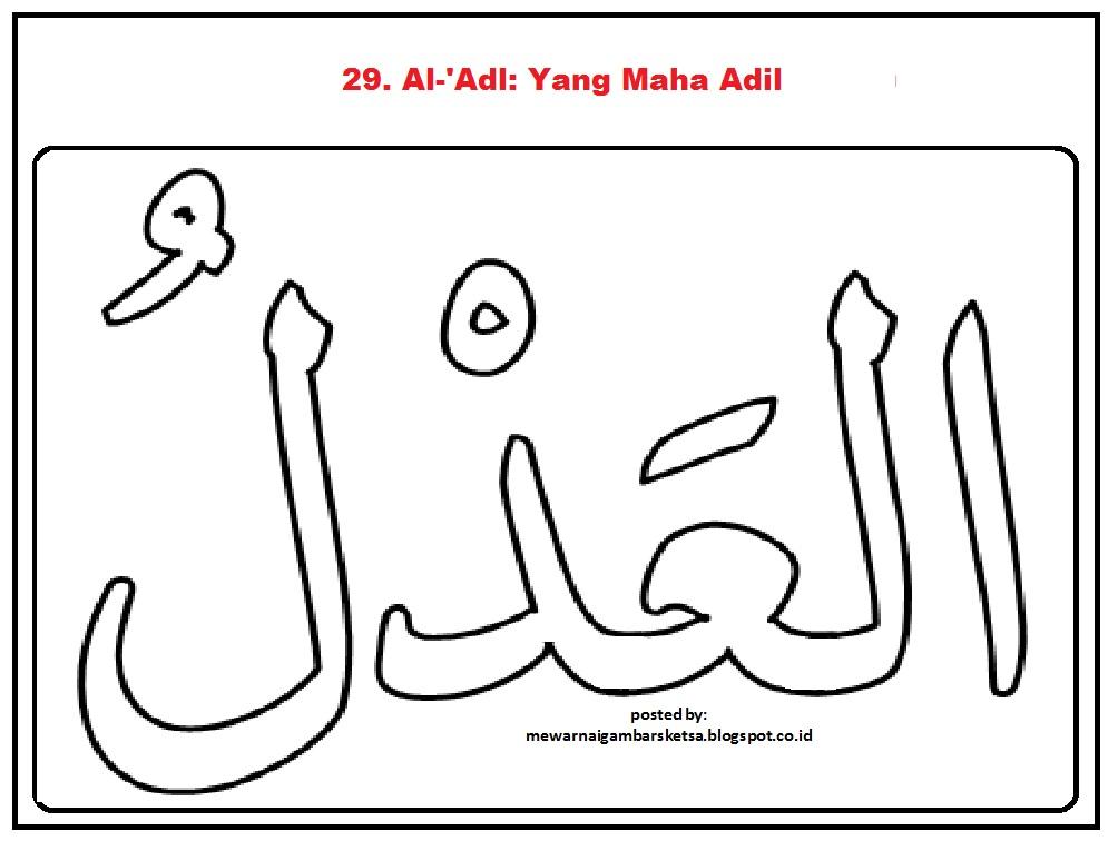Hidup Harus Bermakna Kaligrafi Asmaul Husna Ar Rahman