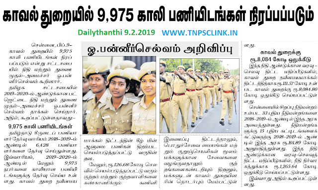Tamil Nadu Police Recruitment 2019 - 9,975 Posts will filled in the 2019-2020