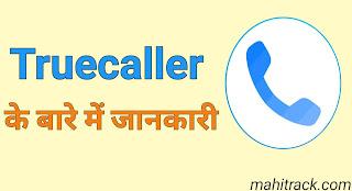 Truecaller kya hai, truecaller kaise kaam karta hai, truecaller in hindi, what is truecaller in hindi