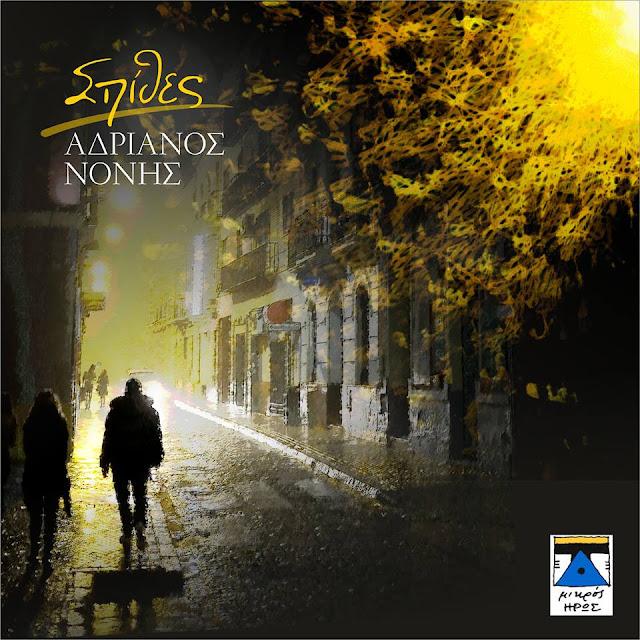"""""""Σπίθες"""": Το νέο τραγούδι από τον Ναυπλιώτη Αδριανό Νόνη (βίντεο)"""