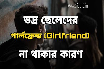 আপনি কি জানেন ভদ্র ভালো ছেলেদের কেন  প্রেমিকা বা গার্লফ্রেন্ড(Girlfriend)থাকে না? Vodro Bhalo celeder keno girlfriend thakea na