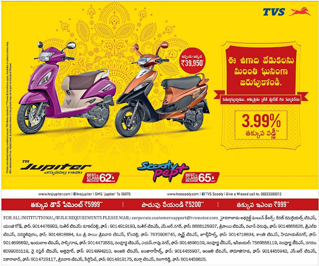 TVS Scooters/bikes with lowest down payment and lowest interest rate and more exciting offers| March 2017 Ugadi festival offers
