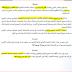 تاريخ توقيع محاضر الخروج حسب ما جاء في المقرر الوزاري رقم 15-0030