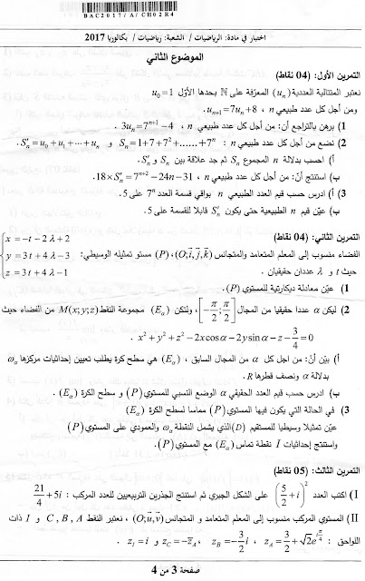 موضوع بكالوريا الرياضيات اشعبة الرياضيات 2017