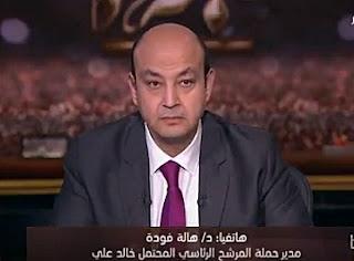 برنامج كل يوم حلقة يوم الثلاثاء 9-1-2018 عمرو أديب