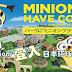 日本环球影城将开设「Minions.Park」园区,好萌啊!