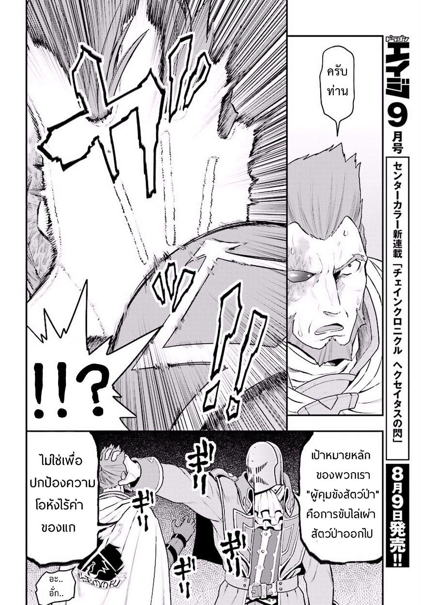อ่านการ์ตูน Konjiki no Word Master 19 Part 2 ภาพที่ 19